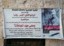 Khalidi Library, Old City, Jerusalem