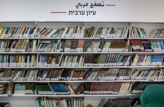 Library, Tel Aviv-Yaffo Community Center, Tel Aviv-Yaffo