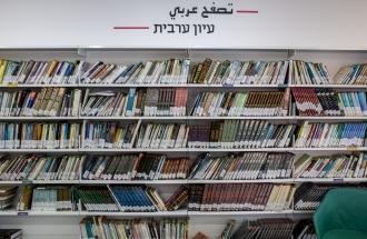 Library, Tel Aviv-Yaffo Community Center, Tel Aviv-Yaffo
